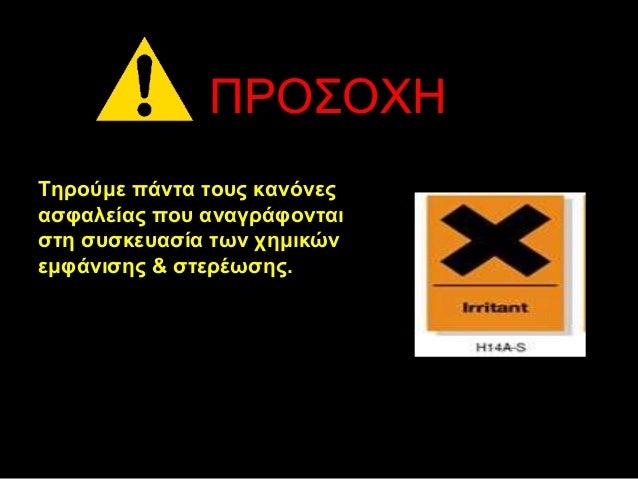ΠΡΟΣΟΧΗ Τηρούμε πάντα τους κανόνες ασφαλείας που αναγράφονται στη συσκευασία των χημικών εμφάνισης & στερέωσης.
