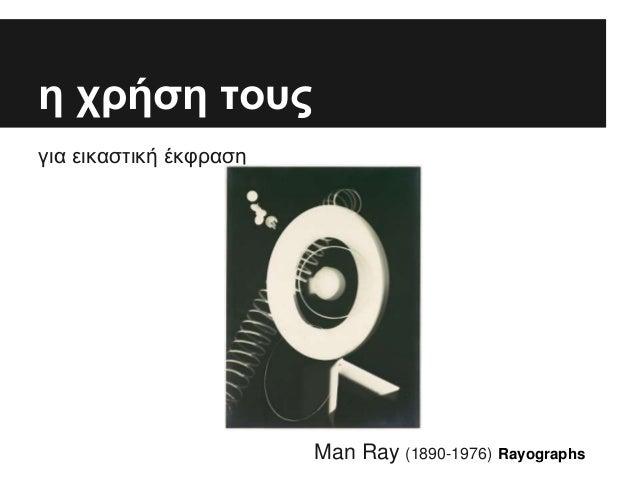 η χρήση τους για εικαστική έκφραση Man Ray (1890-1976) Rayographs