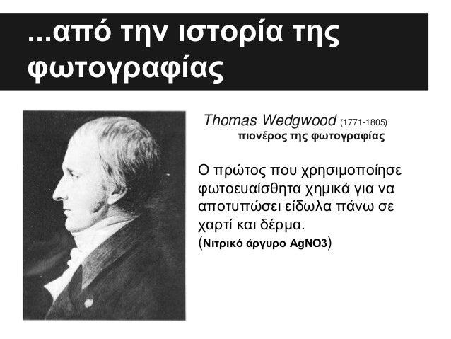 ...από την ιστορία της φωτογραφίας Thomas Wedgwood (1771-1805) πιονέρος της φωτογραφίας Ο πρώτος που χρησιμοποίησε φωτοευα...