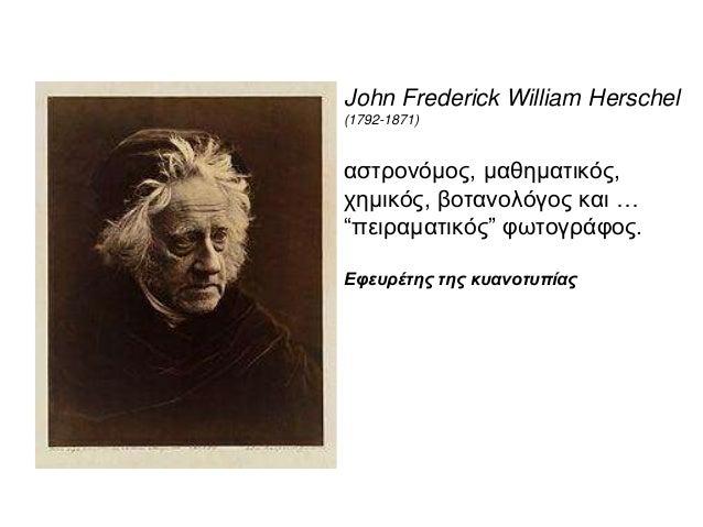 ...από την ιστορία της φωτογραφίας John Frederick William Herschel (1792-1871) αστρονόμος, μαθηματικός, χημικός, βοτανολόγ...