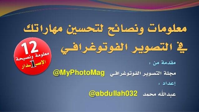 ٍي يقذيح: انرصىَش رلهحٍانفىذىغشافـ@MyPhotoMag إػذاد: ػثذاهللزلًذ@abdullah032
