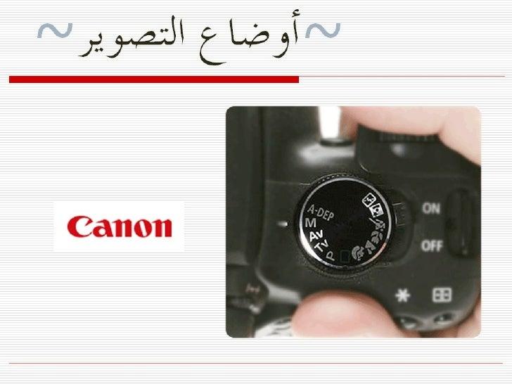 دورة التصوير Slide 1