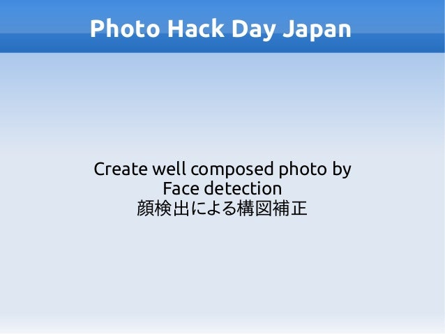 Photo Hack Day Japan Create well composed photo by Face detection 顔検出による構図補正
