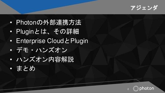 【Photon勉強会】1時間でわかるプラグイン開発とその実際(2017/3/23講演) Slide 2