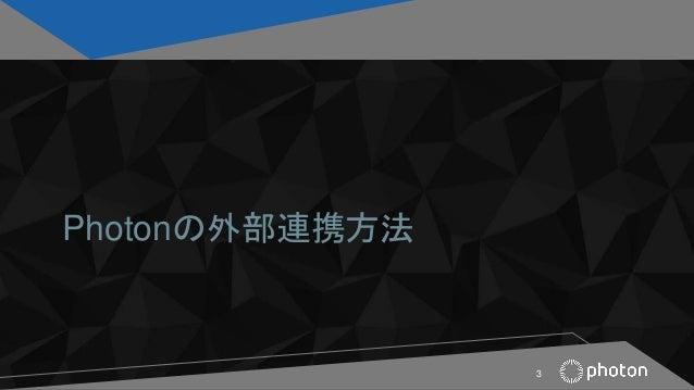 【Photon勉強会】1時間でわかるプラグイン開発とその実際(2017/3/23講演) Slide 3