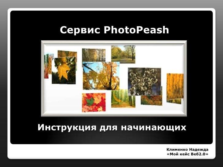 Сервис PhotoPeash<br />Инструкция для начинающих<br />Клименко Надежда<br />«Мой кейс Веб2.0»<br />