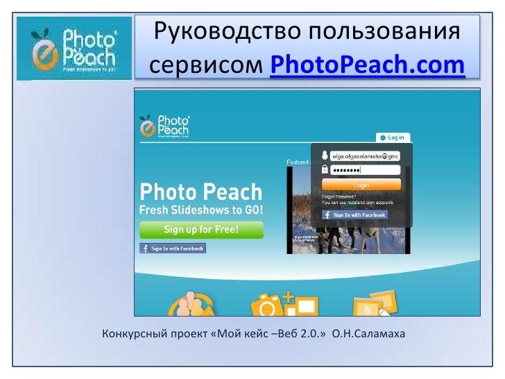 Руководство пользования       сервисом PhotoPeach.comКонкурсный проект «Мой кейс –Beб 2.0.» О.Н.Саламаха