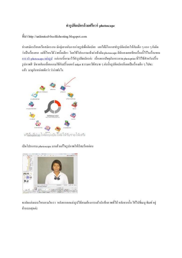 ทำรู ปติดบัตรด้ วยฟรีแวร์ photoscapeที่มา http://unlimited-freefilehosting.blogspot.com                                   ...