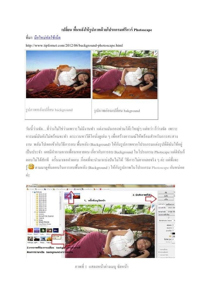เปลียน พืนหลังให้ รูปภาพด้ วยโปรแกรมฟรีแวร์ Photoscape                          ่    ้ที่มา มือใหม่หดใช้เน็ต              ...