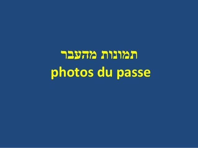 מהעבר תמונות photos du passe