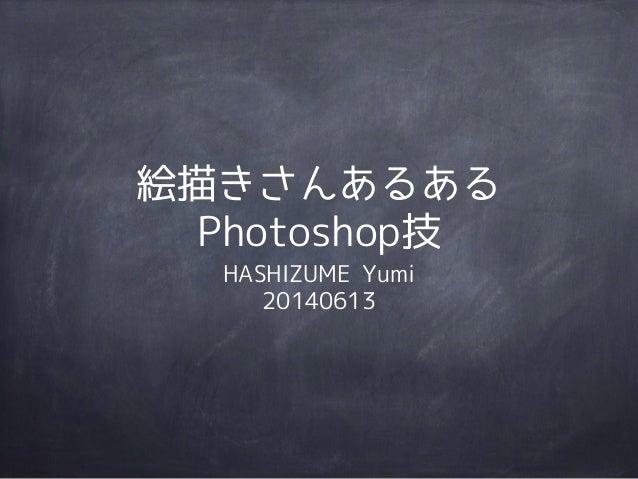絵描きさんあるある Photoshop技 HASHIZUME Yumi 20140613