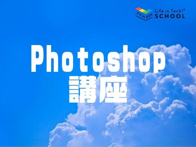 Photoshop 講座