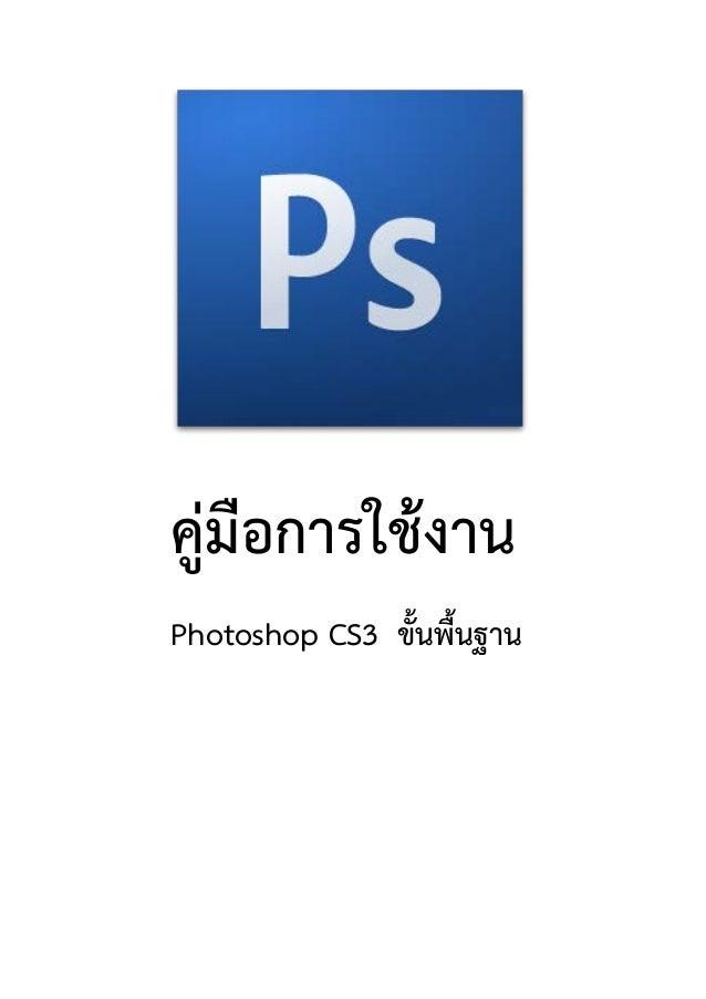 คู่มือการใช้งาน  Photoshop CS3 ขั้นพื้นฐาน