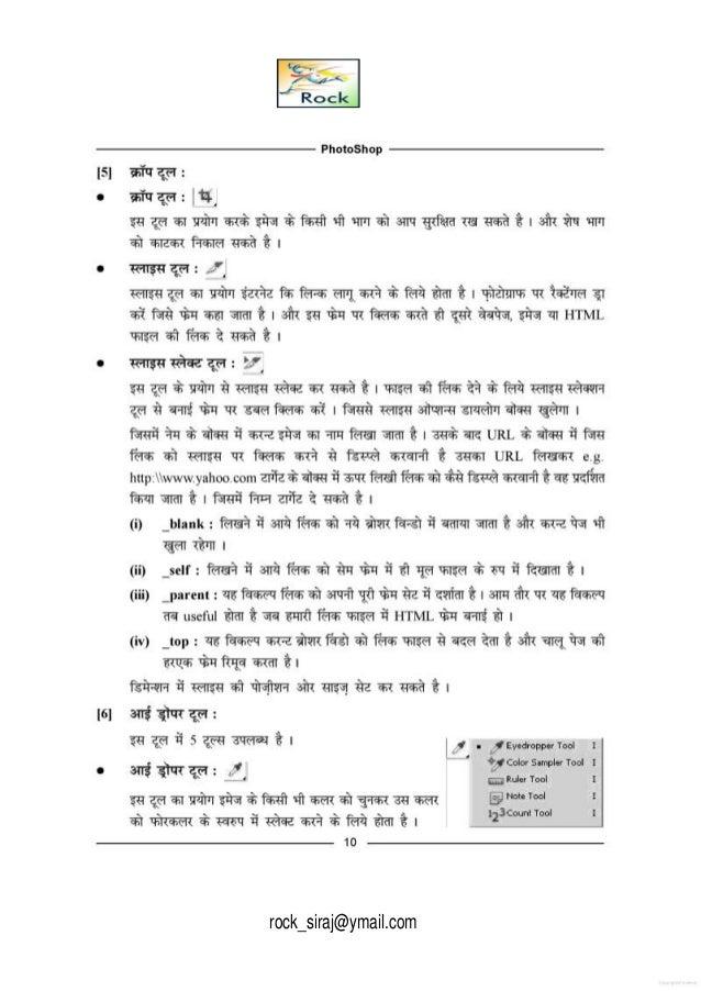 photoshop hindi notes rh slideshare net Adobe Photoshop CS2 Adobe Photoshop CS2