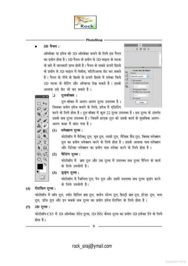 photoshop hindi notes rh slideshare net adobe photoshop 7 user guide in hindi adobe photoshop guide pdf in hindi
