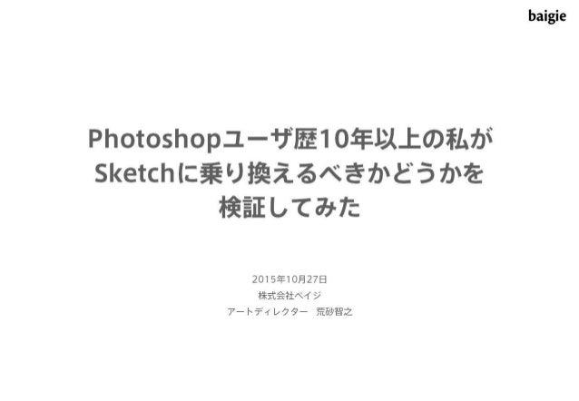 Photoshopユーザ歴10年以上の私がSketchに乗り換えるべきかどうかを検証してみた