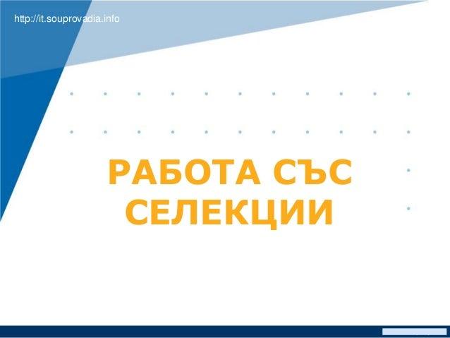 www.company.com РАБОТА СЪС СЕЛЕКЦИИ http://it.souprovadia.info