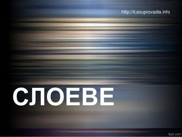 СЛОЕВЕ http://it.souprovadia.info