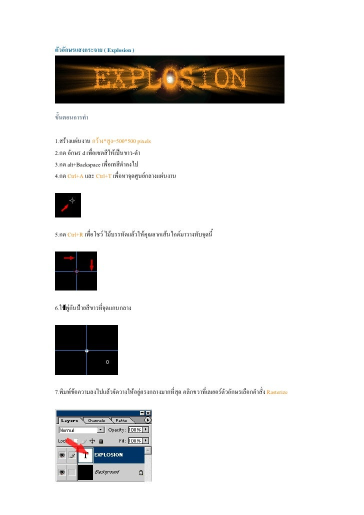 ก              ก   ( Explosion )                  ก  1.    F          F  ก F * =500*500 pixels 2.ก         ก d           F...