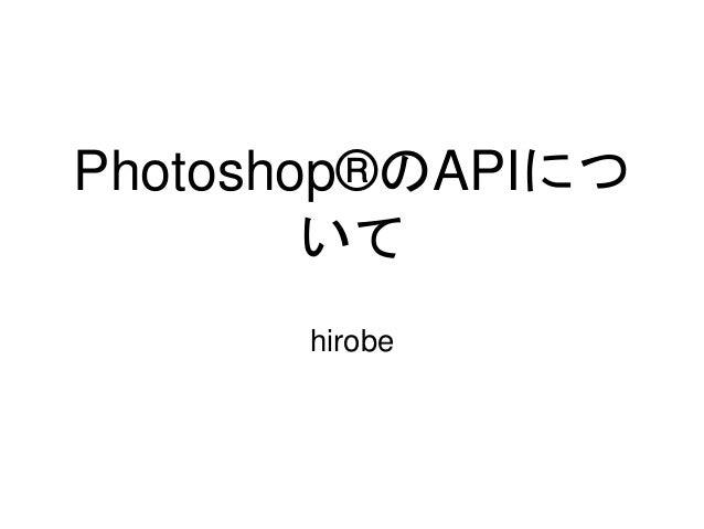Photoshop®のAPIにつ いて hirobe