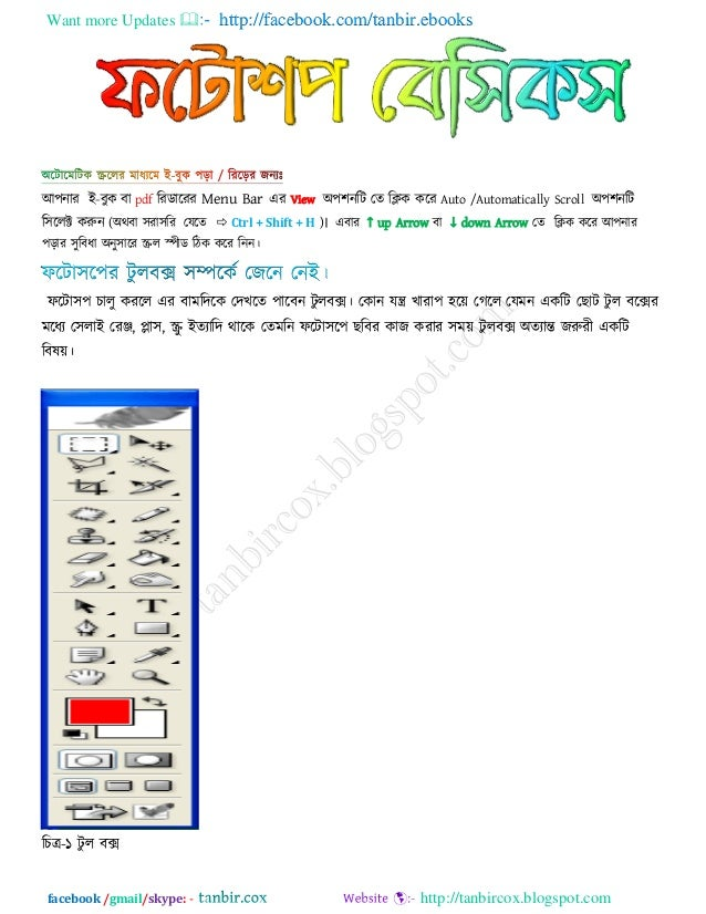 Want more Updates  http://facebook.com/tanbir.ebooks facebook /gmail/skype: - http://tanbircox.blogspot.com আ঩নায ই'ফুক ফ...