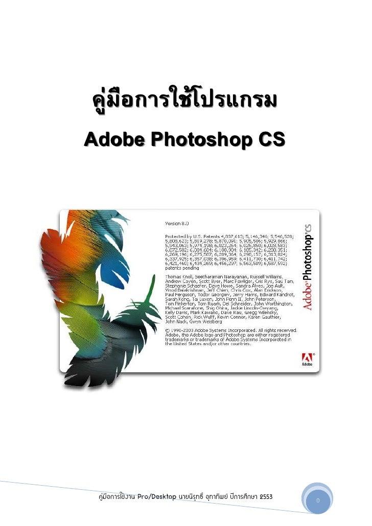 F ก F       ก Adobe Photoshop CS      คูFมือการใชFงาน Pro/Desktop นายนิรุทธิ์ อุทาทิพยF ปการศึกษา 2553   0
