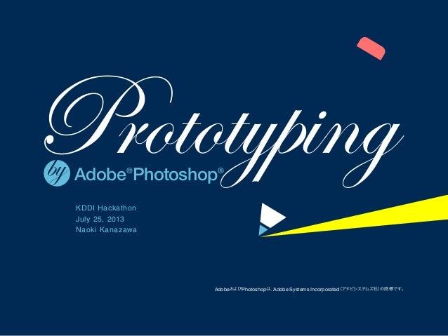 Adobe® Photoshop® AdobeおよびPhotoshopは、Adobe Systems Incorporated(アドビシステムズ社)の商標です。 KDDI Hackathon July 25, 2013 Naoki Kanaza...