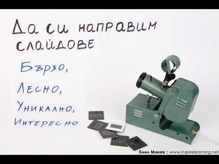 Eмил Минев :: www.inspirelearning.net