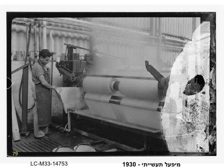 79 מיפעל תעשייתי  - 1930 LC-M33-14753