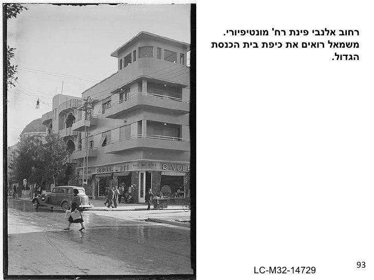 93 רחוב אלנבי פינת רח '  מונטיפיורי . משמאל רואים את כיפת בית הכנסת  הגדול .  LC-M32-14729