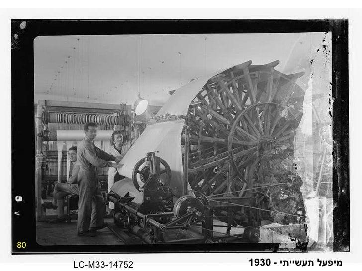 80 מיפעל תעשייתי  - 1930 LC-M33-14752