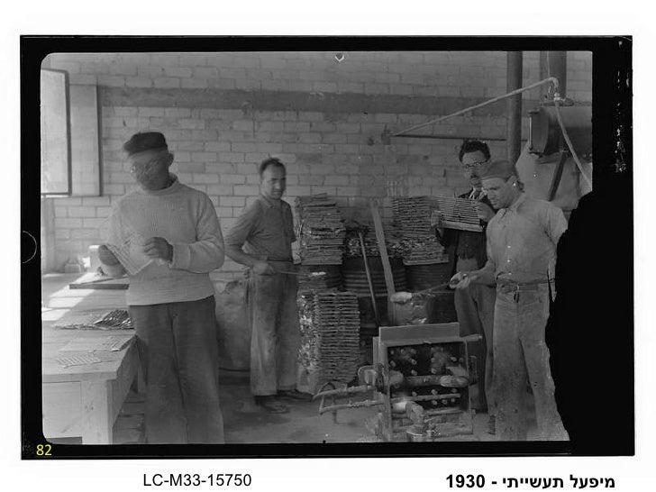 82 מיפעל תעשייתי  - 1930 LC-M33-15750