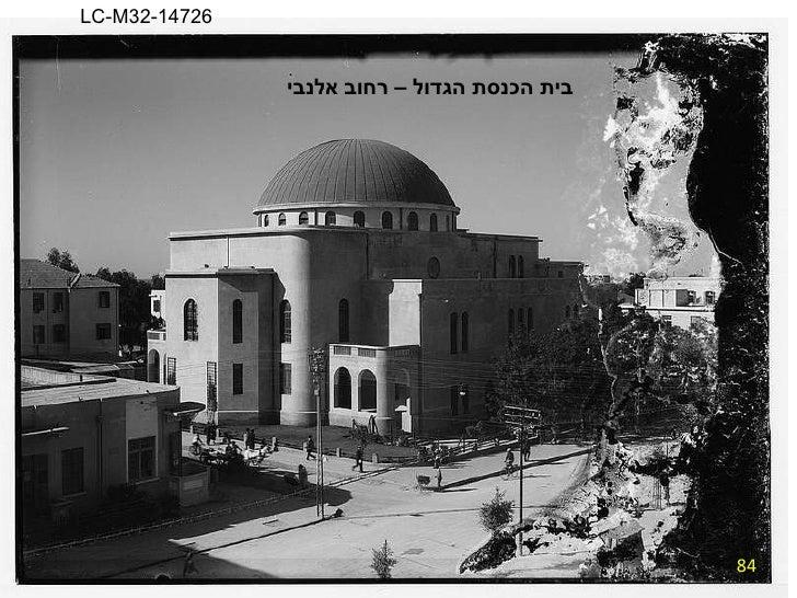 84 בית הכנסת הגדול – רחוב אלנבי LC-M32-14726