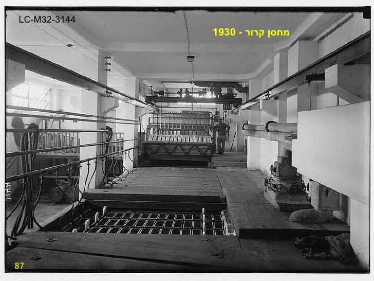 87 מחסן קרור  - 1930 LC-M32-3144