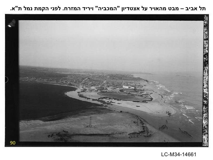 """90 תל אביב – מבט מהאויר על אצטדיון  """" המכביה """"  ויריד המזרח .  לפני הקמת נמל ת """" א . LC-M34-14661"""