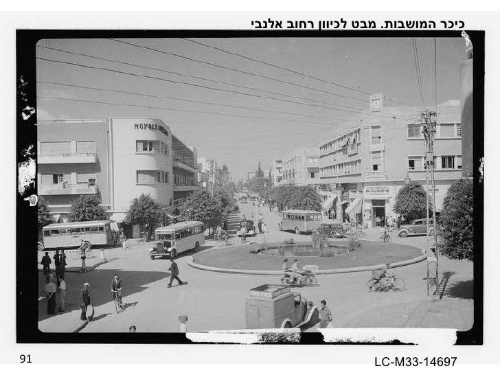 91 כיכר המושבות .  מבט לכיוון רחוב אלנבי LC-M33-14697