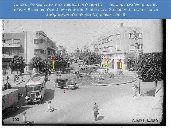 100 LC-M31-14689 1 2 3 4 5 6 עוד תמונה של כיכר המושבות .  הזדמנות לראות בתמונה אחת את כל סוגי כלי הרכב של תל אביב הישנה . ...