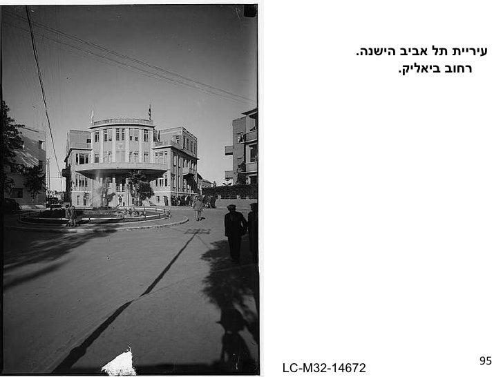 95 עיריית תל אביב הישנה . רחוב ביאליק . LC-M32-14672