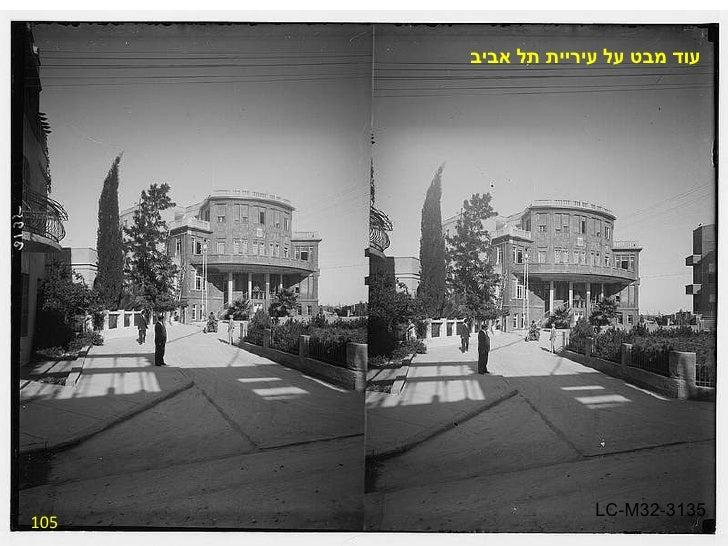 105 עוד מבט על עיריית תל אביב LC-M32-3135