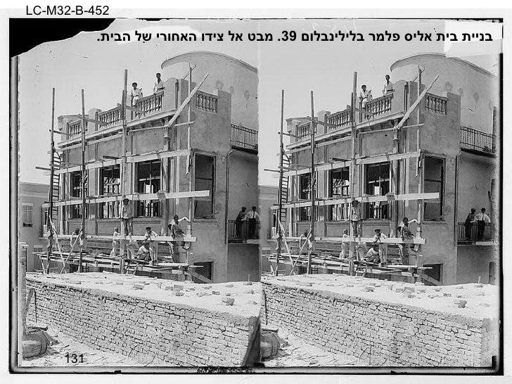 131 בניית בית אליס פלמר בלילינבלום  39.  מבט אל צידו האחורי של הבית . LC-M32-B-452