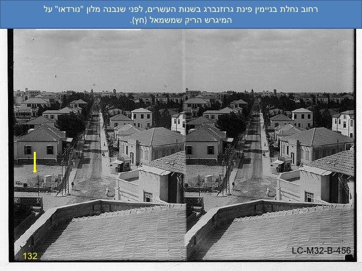 """132 רחוב נחלת בניימין פינת גרוזנברג בשנות העשרים ,  לפני שנבנה מלון  """" נורדאו """"  על המיגרש הריק שמשמאל  ( חץ ). ..."""