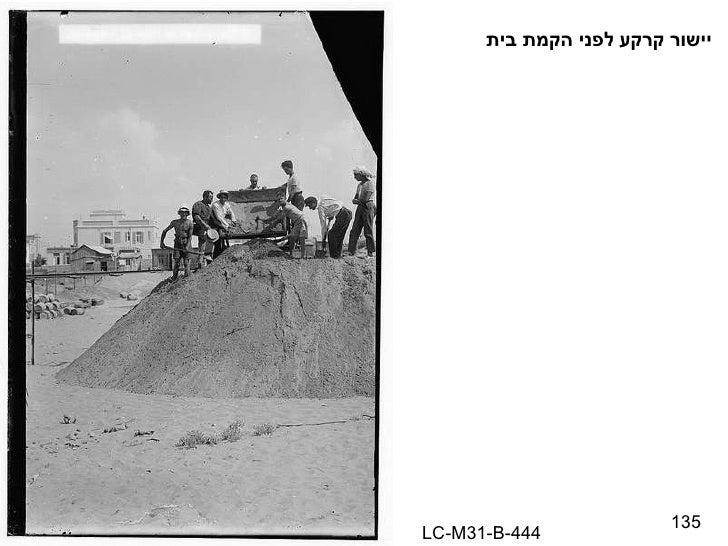 135 יישור קרקע לפני הקמת בית LC-M31-B-444