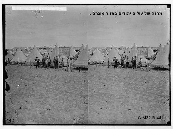 142 מחנה של עולים יהודים באזור מוגרבי . LC-M32-B-441