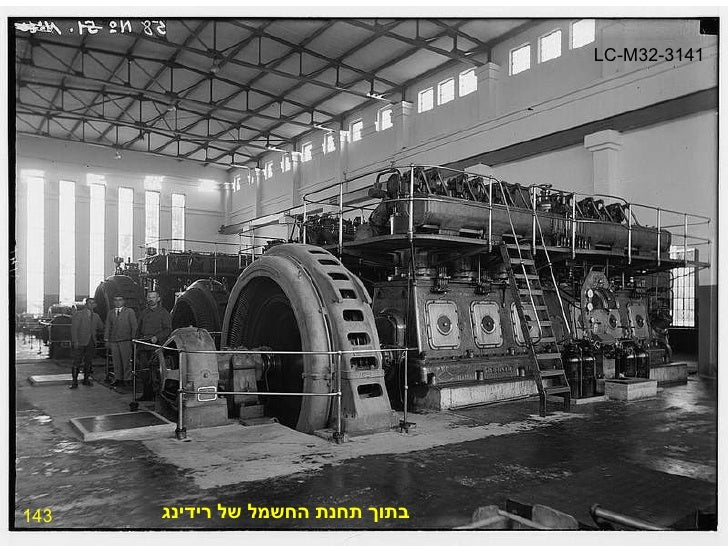 143 בתוך תחנת החשמל של רידינג LC-M32-3141