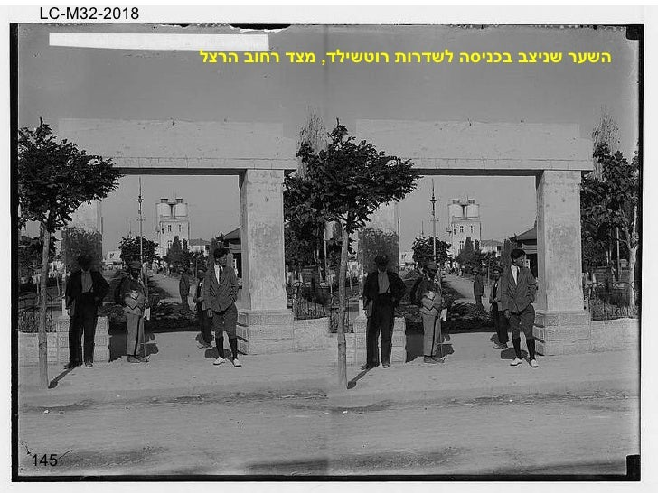 145 השער שניצב בכניסה לשדרות רוטשילד ,  מצד רחוב הרצל LC-M32-2018