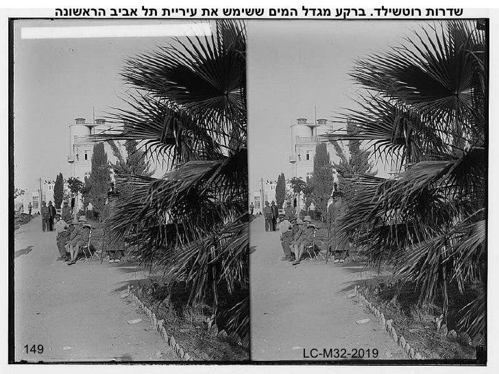 149 שדרות רוטשילד .  ברקע מגדל המים ששימש את עיריית תל אביב הראשונה LC-M32-2019