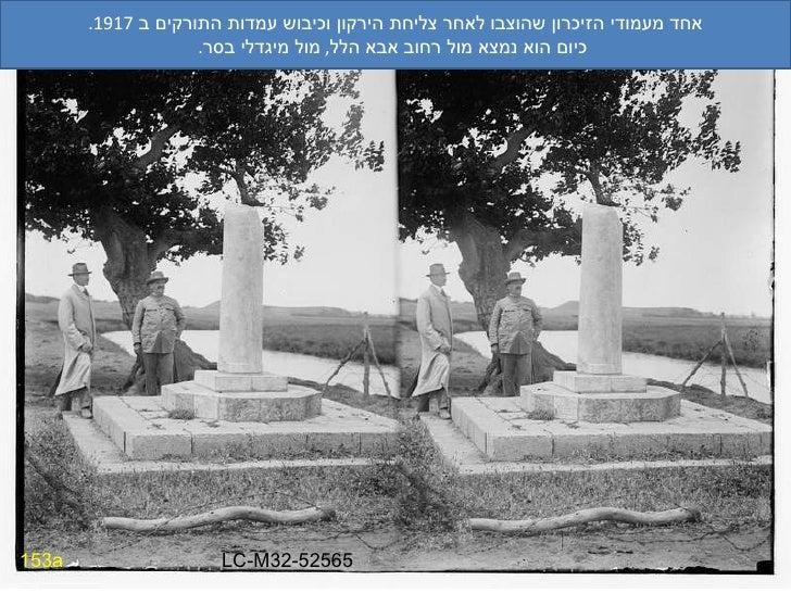 153a אחד מעמודי הזיכרון שהוצבו לאחר צליחת הירקון וכיבוש עמדות התורקים ב  1917. כיום הוא נמצא מול רחוב אבא הלל ,  מול מיגדל...