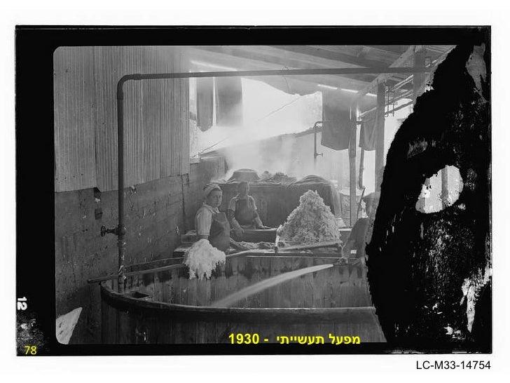 78 מפעל תעשייתי  - 1930 LC-M33-14754
