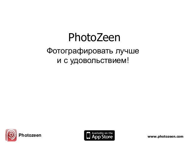 PhotoZeen            Фотографировать лучше              и с удовольствием!Photozeen                           www.photozee...