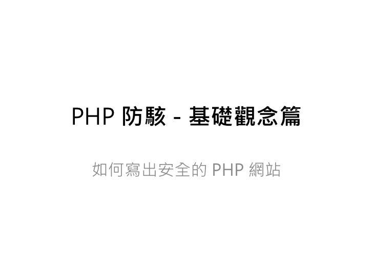 PHP 防駭 - 基礎觀念篇   如何寫出安全的 PHP 網站